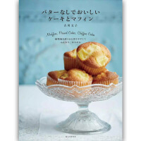 无黄油,蛋糕、松饼也美味! 日文原版