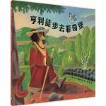 魔法象图画书王国 亨利徒步去菲奇堡 3-6岁幼儿生活成长绘本 7-10岁儿童文学图画故事书 宝宝睡前故事书 亲子共读少