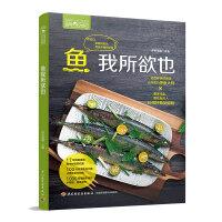 萨巴厨房鱼我所欲也 鱼的烹饪方式方法书 鱼肉制出鲜美汤粥羹书 常见鱼肉制作主食书籍 鱼类食谱菜谱美食大全 鱼肉处理技巧