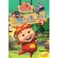 猪猪侠・积木世界的童话故事5广东咏声文化传播有限公司少年儿童出版社
