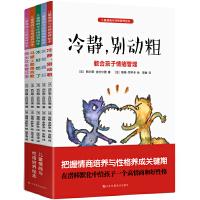 儿童情商与性格培养绘本(全5册)