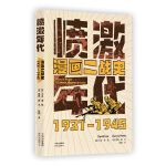 愤激年代:漫画二战史(1931―1945)