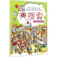 科普大搜索徜徉繁华都市 广东旅游出版社