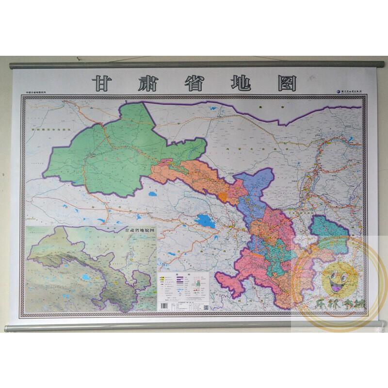 甘肃省地图挂图 新版 行政/交通/旅游/河流/机场 详情到村镇中心 1.