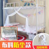 夏季学生女寝室防尘透气加密蚊帐宿舍上下铺1米1.2m宽单人床帐子