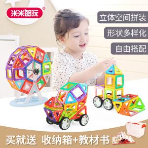 【领券立减50元】米米智玩 儿童磁力片玩具积木百变提拉磁性积木磁铁拼装建构片益智 玩具礼品 生日礼物 活动专属
