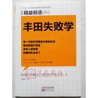 正版 精益制造051:丰田失败学 东方出版社