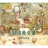 世界大师经典童话绘本:彼得兔全集 善良的老裁缝