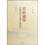 中国历代王朝开国检讨 王子今,齐涛 泰山出版社
