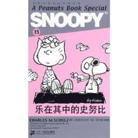 【二手8新正版】】SNOOPY史努比双语故事选集 13 乐在其中的史努比 (美)舒尔茨(Schulz,C.M.) 原著