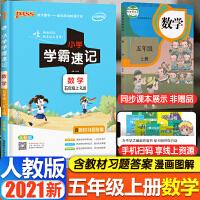 小学学霸速记五年级上册数学 人教版2021秋