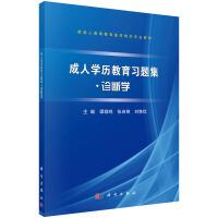 成人学历教育习题集●诊断学