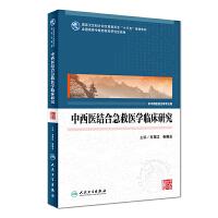 中西医结合急救医学临床研究(研究生)