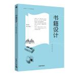 """中国高等院校""""十三五""""精品课程规划教材:书籍设计"""