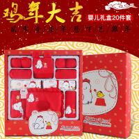 【支持礼品卡】鸡年宝宝大红礼盒新款纯棉婴儿衣服初生宝宝套盒20件套 h5j