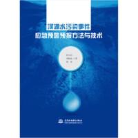 河湖水污染事件应急预警预报方法与技术 9787517049784 中国水利水电出版社 彭文启,刘晓波,周洋