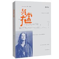 非常在――作为作家,还是作为女人 鱼禾 河南文艺出版社