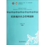 青年学者论丛:民族地区社会管理创新 王丽平 中央民族大学出版社