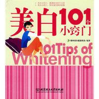 美白101个小窍门,橡树国际健康机构著,北京理工大学出版社9787564014872