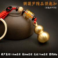 五帝钱真品钥匙挂件铜葫芦挂件纯铜小葫芦挂件