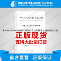 RB/T017-2019低碳产品评价方法与要求三相配电变压器
