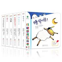 正版 低幼感统玩具书 全6册 0-3岁亲密互动玩具书儿童绘本触摸翻翻玩具触摸翻翻玩具书儿童绘本故事轮子和车 小老虎玩具书