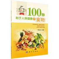 100种利于人体健康的食物