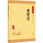 水经注(中华经典藏书・升级版)