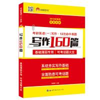考研英语2019写作160篇(考研1号英语一写作 12次命中考研真题)