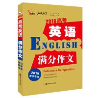 2018年高考英语满分作文 备战2019年高考 名师预测2019年考题