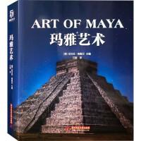 玛雅艺术 16开 472页 建筑雕塑绘画陶艺 西方古文化艺术书籍