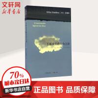 不能承受的生命之轻 上海译文出版社