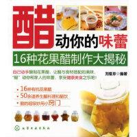 【新书店正版】醋动你的味蕾--16种花果醋制作大揭秘,刘维珍,化学工业出版社9787122053329