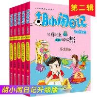 胡小闹日记第二辑 全套5册乐多多 儿童文学书籍9-10-12岁读物小说四五看的 小学生课外阅读书籍三至六年级3-4-6