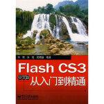 Flash CS3中文版从入门到精通,毕靖,张琨,成晓静著,电子工业出版社9787121062988