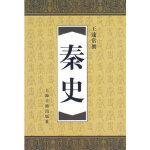 秦史 王蘧常 撰 上海古籍出版社