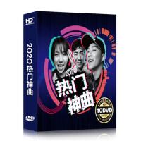 汽车载DVD碟片流行新歌音乐歌曲光盘歌碟高清MV视频光碟 非cd