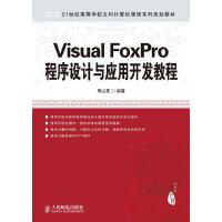 Visual FoxPro程序设计与应用开发教程