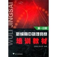 新编高中物理竞赛培训教材(第1分册)