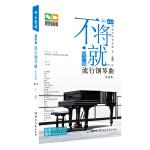 不将就:原声版流行钢琴曲优选集