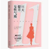 11天提升女性气质(好气质改变女人一生)
