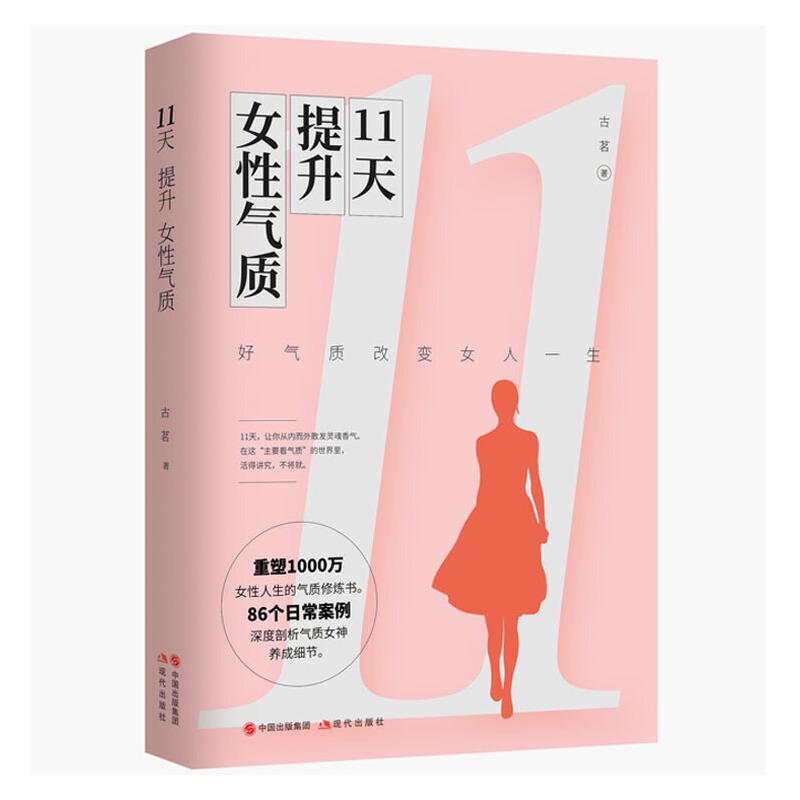 """11天提升女性气质(好气质改变女人一生)重塑1000万女性人生的气质修炼书。 86个日常案例,深度剖析气质女神养成细节。在这""""主要看气质""""的世界里,活得讲究,不将就。"""