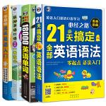 零基础英语学习:漫画英语入门+18000英语单词+21天英语语法+旅游英语图解(4册)
