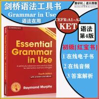 语法圣典:剑桥初级语法 Essential Grammar in use Book with answers and ebook  带答案与电子书Code(不带光盘)