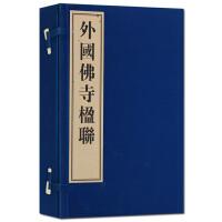 外国佛寺楹联 线装书宣纸一函两册收藏版 外国佛教寺�R对联汇编书籍 正版