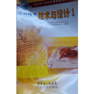 【旧书二手书正版8成新】通用技术 技术与设计1 通用技术教材编写组