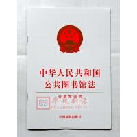 2017年新版 中华人民共和国公共图书馆法(含草案说明) 中国法制出版社 单行本
