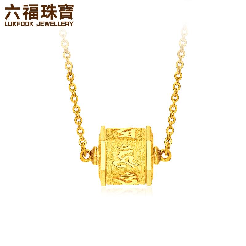 六福珠宝 足金六字箴言转轮经藏黄金项链套链 GDG30046支持使用礼品卡