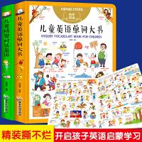精装2册儿童英语单词大书 少儿英语启蒙幼儿英语入门零基础儿童情景对话英语1000句词汇初级教材小学生分级阅读英文有声绘