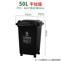 分类垃圾桶户外干湿垃圾大号环卫厨房240L室外带盖塑料100升回收